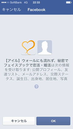 I'll ~アイル~ Facebookと連動