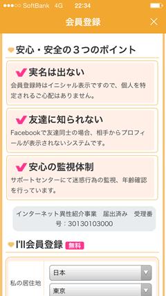 I'll ~アイル~ TOPページ