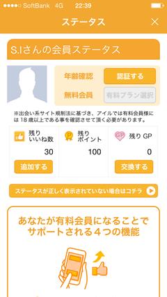 I'll ~アイル~ マイページ