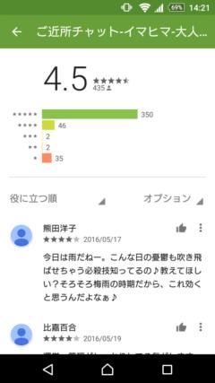 イマヒマ GooglePlayの口コミ