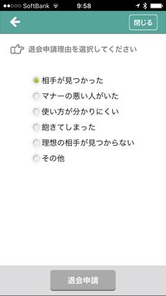 イマカラ 退会ページ