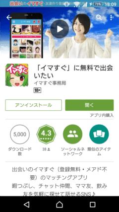 イマすぐ GooglePlayのアプリ紹介画面