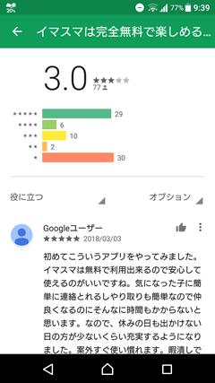 GooglePlayでのイマスマに対する評判や口コミ