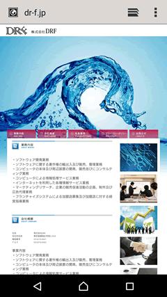 株式会社DRF ホームページ