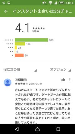 インスタント GooglePlay評判