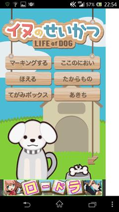 イヌのせいかつ TOPページ