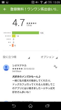 いぬとも GooglePlayレビュー