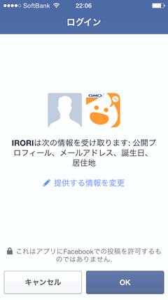 IRORI(イロリ) Facebookと連動
