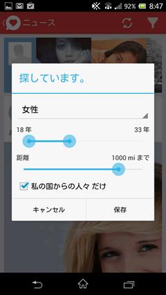 JAUMO 検索機能