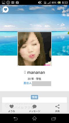 JAUMO 女性プロフィール