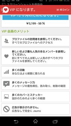 JAUMO VIP会員とは