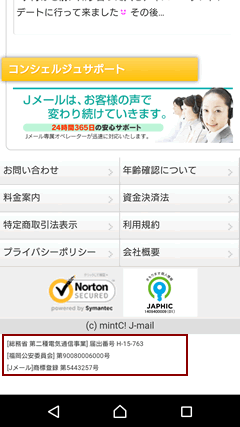 Jメール インターネット異性紹介事業