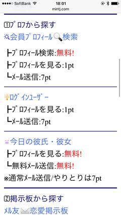 Jメール 料金表1