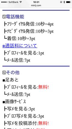 Jメール 料金表2