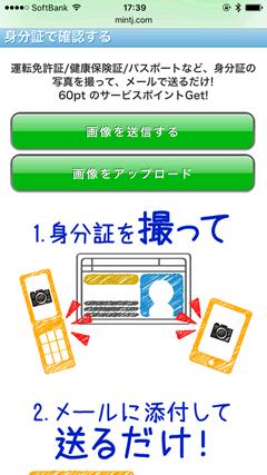 Jメール クレジットカード認証