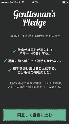 JOIN US 登録審査