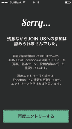 JOIN US 審査結果