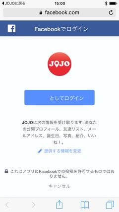 JOJO Facebookアカウントで登録