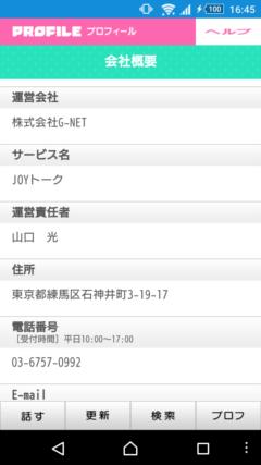 JOYトーク 会社概要