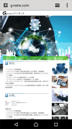 株式会社G-NET ホームページ