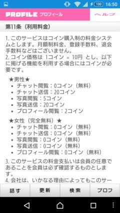 JOYトーク 料金表