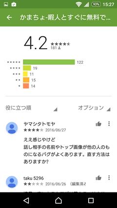 かまちょ GooglePlya口コミ