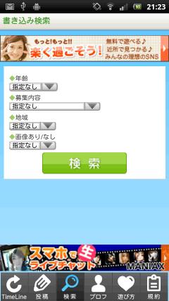 ユーザーを検索する