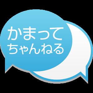 カカオ トーク id 交換 掲示板