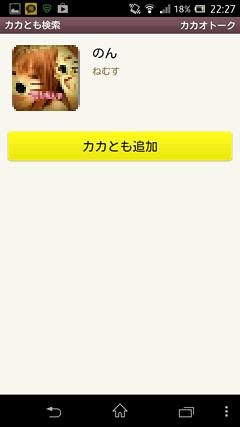 神カカオ カカオトークのんさん検索