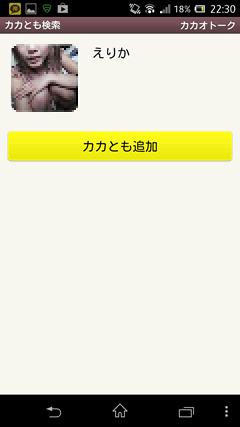 神カカオ カカオトークえりかさん検索