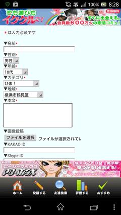 神奈川かまちょBBS 掲示板へ投稿