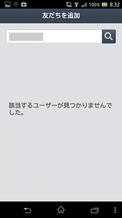 神奈川かまちょBBS LINEID検索