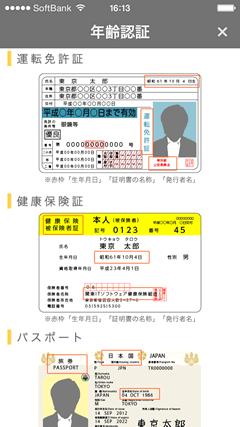 kanokare 年齢認証2