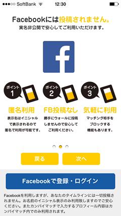 カンパイマッチ Facebookアカウント内容