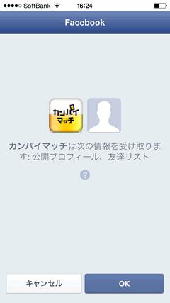 カンパイマッチ Facebookアカウントと連動