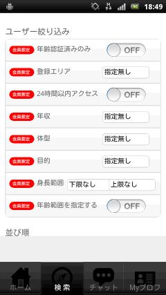 ユーザーの絞り込み