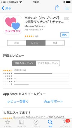 カップリング AppStoreの口コミ