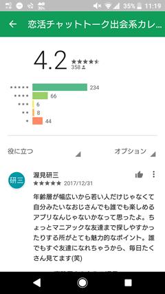 GooglePlayでのカレンに対する評判や口コミ