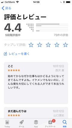 キミマチ AppStore口コミ