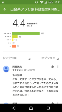 KININARU GooglePlayの口コミ