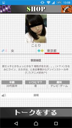 KININARU 東京の女の子