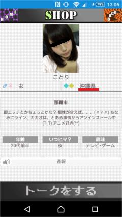 KININARU 沖縄の女の子