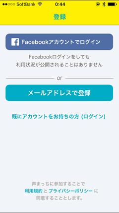 KoeTomo 登録ページ