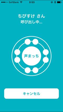 KoeTomo 声ともマッチング