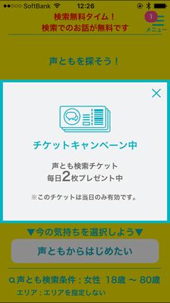 KoeTomo 無料チケット