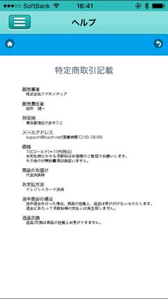 恋チャンネル 特商法ページ