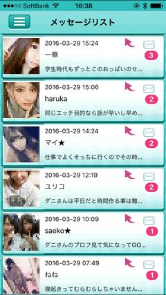 恋チャンネル 受信箱