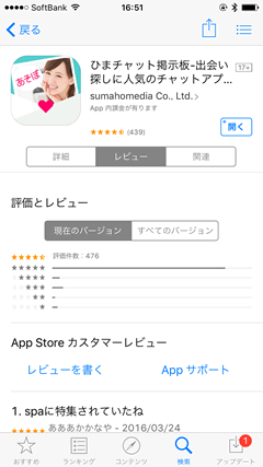 恋チャンネル AppStore評判