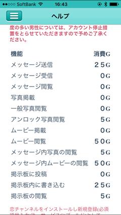恋チャンネル 料金表