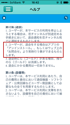 恋チャンネル 退会方法